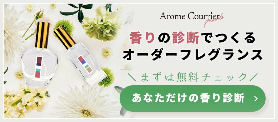 香りの診断でつくる オーダーフレグランス【無料診断】